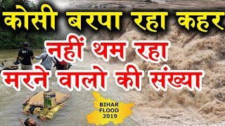 130 people lost in floods in Bihar,Many people are affected from Bihar flood