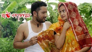 বউ পাগল | Bangla natok 2019 | | Razu | Disha | Me & u Media