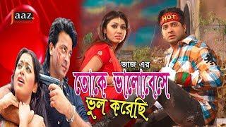 ???? অপু বিশ্বাসের নতুন সিনেমা l Apu Biswas l Shakib Khan l Bappi l Ks tv l