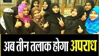 Teen Talaq विधेयक अब बन गया कानून, राष्ट्रपति Ram Nath Kovind ने दी मंजूरी || Navtej TV ||