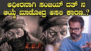 ಅಧೀರನಾಗಿ ಸಂಜಯ್ ದತ್ ನ ಆಯ್ಕೆ ಮಾಡೋದ್ರ ಅಸಲಿ ಕಾರಣ..?    Why Sanjay Dutt As Adheera in KGF 2