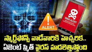 Trendy Gadgets | Cybercrime Officials Suspect Agent Smith targets Indians | Top Telugu TV