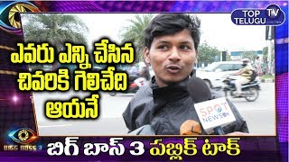 Common Man Reaction on Bigg Boss Telugu Season 3 | Baba Bhaskar Master | Top Telugu TV