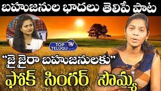 Jai Jaira Bahujanulaku Song From Folk Singer Sowmya | Singer Sowmya Exclusive Songs | Top Telugu TV