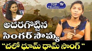 Chalo Dhoom Dhaam Song From Folk Singer Sowmya | Singer Sowmya Exclusive Songs | Top Telugu TV