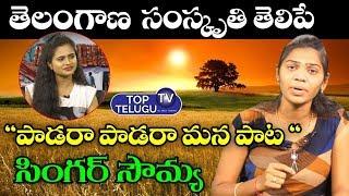 Padara Mana Pata Song From Folk Singer Sowmya | Singer Sowmya Exclusive Songs | Top Telugu TV