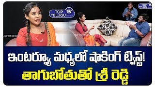Actress Srireddy Latest Interview Promo | Comedian Phani | BS Talk Show | Top Telugu TV Interviews