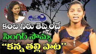 Ammanu Neenura Song From Folk Singer Sowmya | Singer Sowmya Exclusive Songs | Top Telugu TV