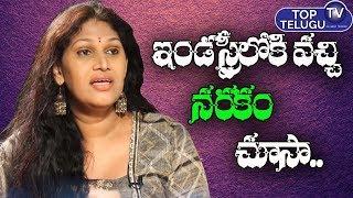Tollywood Actress Shirisha Says Shocking Facts On Tollywood Industry | BS Talk Show | Top Telugu TV
