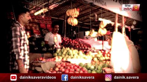 Video- Fruits ने बिगाड़ा Bathinda के लोगों का Budget