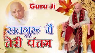 Satguru Main Teri Patang   Full Audio Bhajan   HD   Guru Ji Bhajan   Latest Punjabi Song