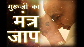 Guru ji Mantra Jaap - गुरूजी मंत्र जाप || High Quality || Jai guru ji