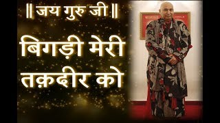 Bigdi Meri Taqdeer Ko tune || बिगड़ी मेरी तक़दीर को || गुरु जी का भजन  || HD || JAI GURU JI