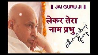 lekar tera naam prabhu || लेकर तेरा नाम प्रभु  || JAI GURU JI