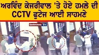 ਅਰਵਿੰਦ ਕੇਜਰੀਵਾਲ 'ਤੇ ਹੋਏ ਹਮਲੇ ਦੀ CCTV ਫੁਟੇਜ ਆਈ ਸਾਹਮਣੇ   Kejriwal Attacked