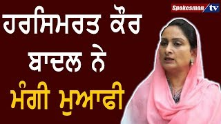 ਹਰਸਿਮਰਤ ਕੌਰ ਬਾਦਲ ਨੇ ਮੰਗੀ ਮੁਆਫੀ: Harsimrat Apologies