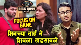 Shiv Thakres Sister Gives Advice To Shiv Heres What | Bigg Boss Marathi 2 Latest Update