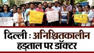 दीन दयाल उपाध्याय अस्पताल के डॉक्टर भी हड़ताल पर