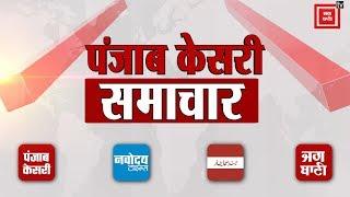 Punjab Kesari News || Kulbhushan को मिलेगा Consular Access, Unnao Case में SC का आदेश।