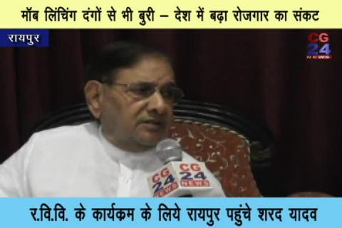 Mob linching _ Sharad Yadav Interview At Raipur - रायपुर में शरद यादव - cg24news.in