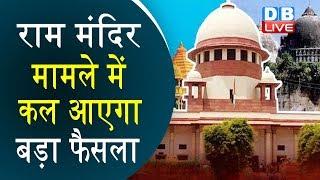 राम मंदिर मामले में कल आएगा बड़ा फैसला | Ram mandir latest news | ram mandir news | #DBLIVE