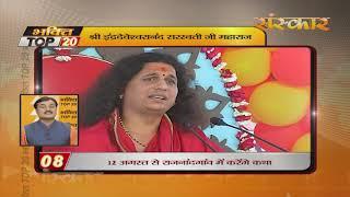 Bhakti Top 20 || 2 August 2019 || Dharm And Adhyatma News || Sanskar