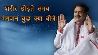 भगवान बुद्ध शरीर छोड़ते समय बोले का एक महत्वपूर्ण संदेश by Sadhguru Sakshi Ram Kripal ji Maharaj