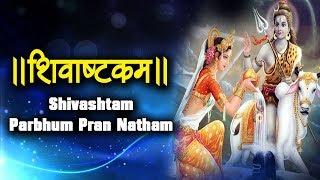 #शिवाष्टकम #Shivashtam ॥ Parbhum Pran Natham ॥