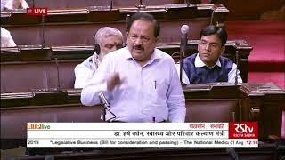Dr. Harsh Vardhan moves The National Medical Commission Bill, 2019 Rajya Sabha