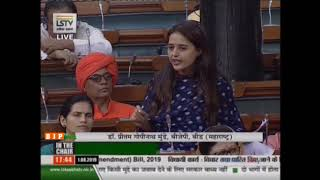 Dr. Pritam Gopinath Munde on The Protection of Children from Sexual Offences (Amendment) Bill, 2019