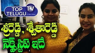 Tollywood Actresses Swetha Reddy And Sri Reddy Firing Comments On  Casting Couch | Top Telugu TV
