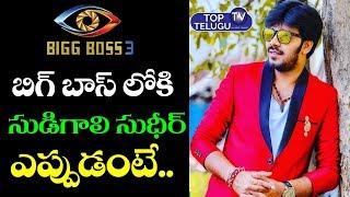 Bigg Boss Latest Updates   Sudigaali Sudheer Entry into Bigg Boss House   Top Telugu TV