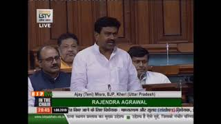 Shri Ajay (Teni) Misra on The Arbitration & Conciliation (Amendment) Bill, 2019 in Lok Sabha