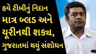 હવે ટીબીનું નિદાન માત્ર બ્લડ અને યૂરીનથી શક્ય, ગુજરાતમાં થયું સંશોધન