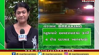 અમદાવાદ સહિત રાજ્યભરમાં ભારે વરસાદ - MantavyaNews