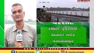 દક્ષિણ ગુજરાતમાં મેઘમહેર સર્વત્ર જળબંબાકાર - MantavyaNews