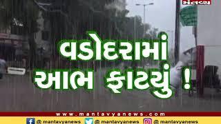 વડોદરાની વિશ્વામિત્રી નદી ગાંડીતુર બની - MantavyaNews
