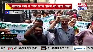 पानी,कूड़े व बंदरों की समस्या को लेकर शिमला निवासी परेशान || ANV NEWS SHIMLA - HIMACHAL PRADESH