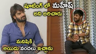 RX 100 Hero Karthikeya Teases Jabardasth Mahesh | Bhavani HD Movies