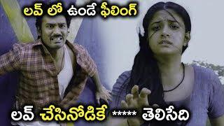 లవ్ లో ఉండే ఫీలింగ్ లవ్ చేసినోడికే ***** తెలిసేది  -  Latest Telugu Movie Scenes