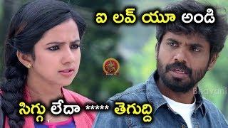 ఐ లవ్ యూ అండి సిగ్గు లేదా ***** తెగుద్ది - Latest Telugu Movie Scenes