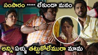 సంసారం ***** లేకుండా మనం అన్ని ఏళ్ళు తట్టుకోలేమురా || Chinni Krishnudu || Latest Telugu Movie Scenes