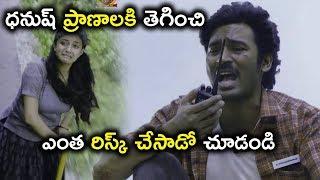 ధనుష్ ప్రాణాలకి తెగించి ఎంత రిస్క్ చేసాడో చూడండి  -  Latest Telugu Movie Scenes