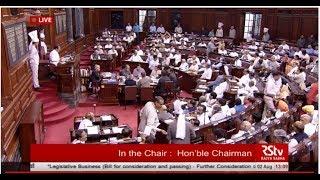 #RajyaSabhaLIVE | UAPA bill in राज्य सभा | #DBLIVE