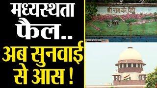 Ayodhya Case: Supreme Court का बड़ा फैसला, 6 अगस्त से हर रोज सुनवाई || Navtej TV ||
