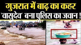 Vadodara Rains: मासूम के लिए 'वासुदेव' बना पुलिसवाला, वीडियो वायरल || Navtej TV ||