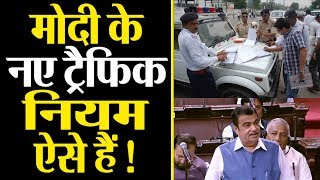 Traffic नियम तोड़ना जेब पर पड़ेगा भारी, Modi Sarkar का बड़ा फैसला || Navtej TV ||