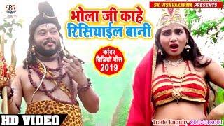#Bolbam_Video_Song | भोला जी काहे रिसियाईल बानी | Bhola Ji Kahe Risiyail Bani | Goutam Singh Yadav
