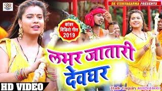 New Bolbam Super Hit Video | Labhar Jatari Devghar | लभर जातरी देवघर | Vikash Kumar Sawan | 2019