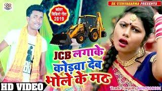 2019#HD Video Song Super Hit - JCB लगाके कोडवा देब भोले जी के मठ - Siriram Rasiya v Rajkumar Sharma